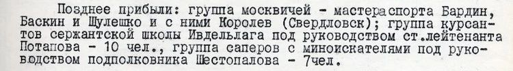 Excerpt from the report of Moscow hikers