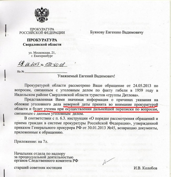 Dyatlov Pass: The answer to Buyanov's letter from the prosecutor's office of the Sverdlovsk region