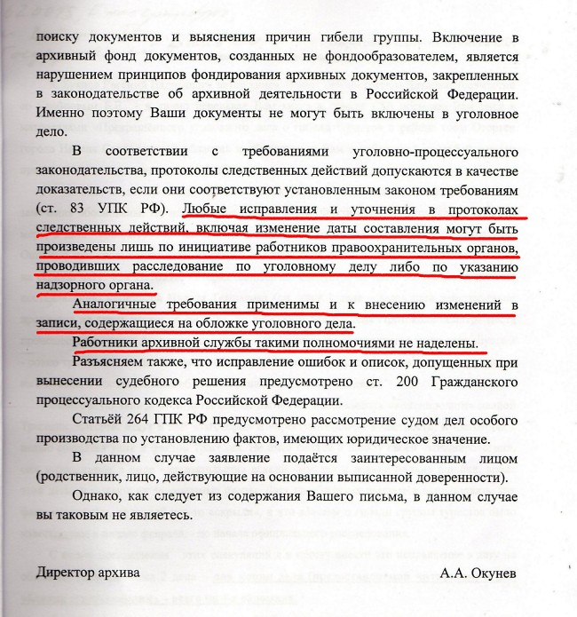 Dyatlov Pass: Responce to Buyanov's letter from State Archives of the Sverdlovsk Region