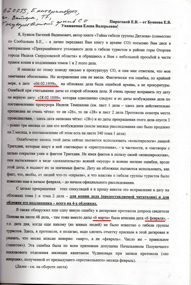 Dyatlov Pass: Buyanov's letter to the State Archive of the Sverdlovsk Region (GASO)