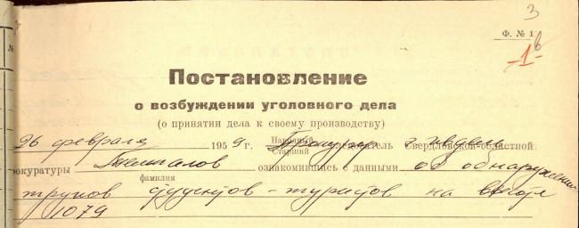 Dyatlov Pass: Case files 1