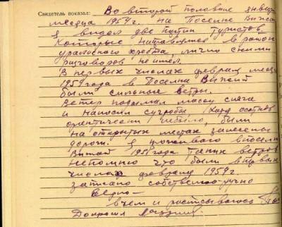 Dyatlov Pass: Case files 48 back