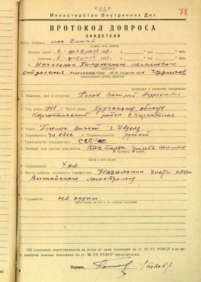 Dyatlov Pass: Case files 48
