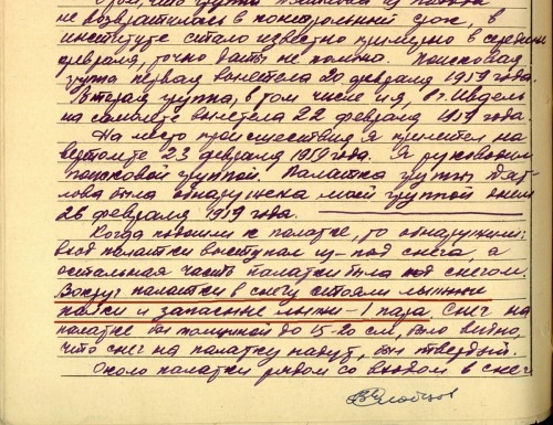 Dyatlov Pass: Slobtsov testimony Case files sheet 298 back