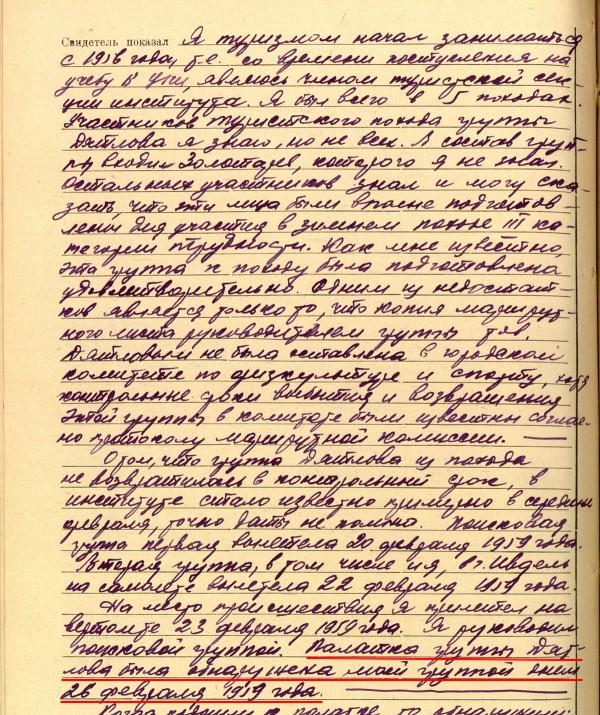Dyatlov Pass: Slobtsov testimony