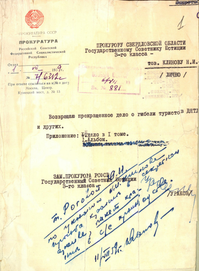 Dyatlov Pass: Case file receipt