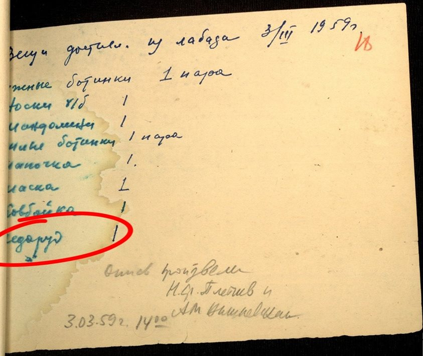 Dyatlov Pass: Sheet 18 from Dyatlov group Case files - circled in red is ice axe 1