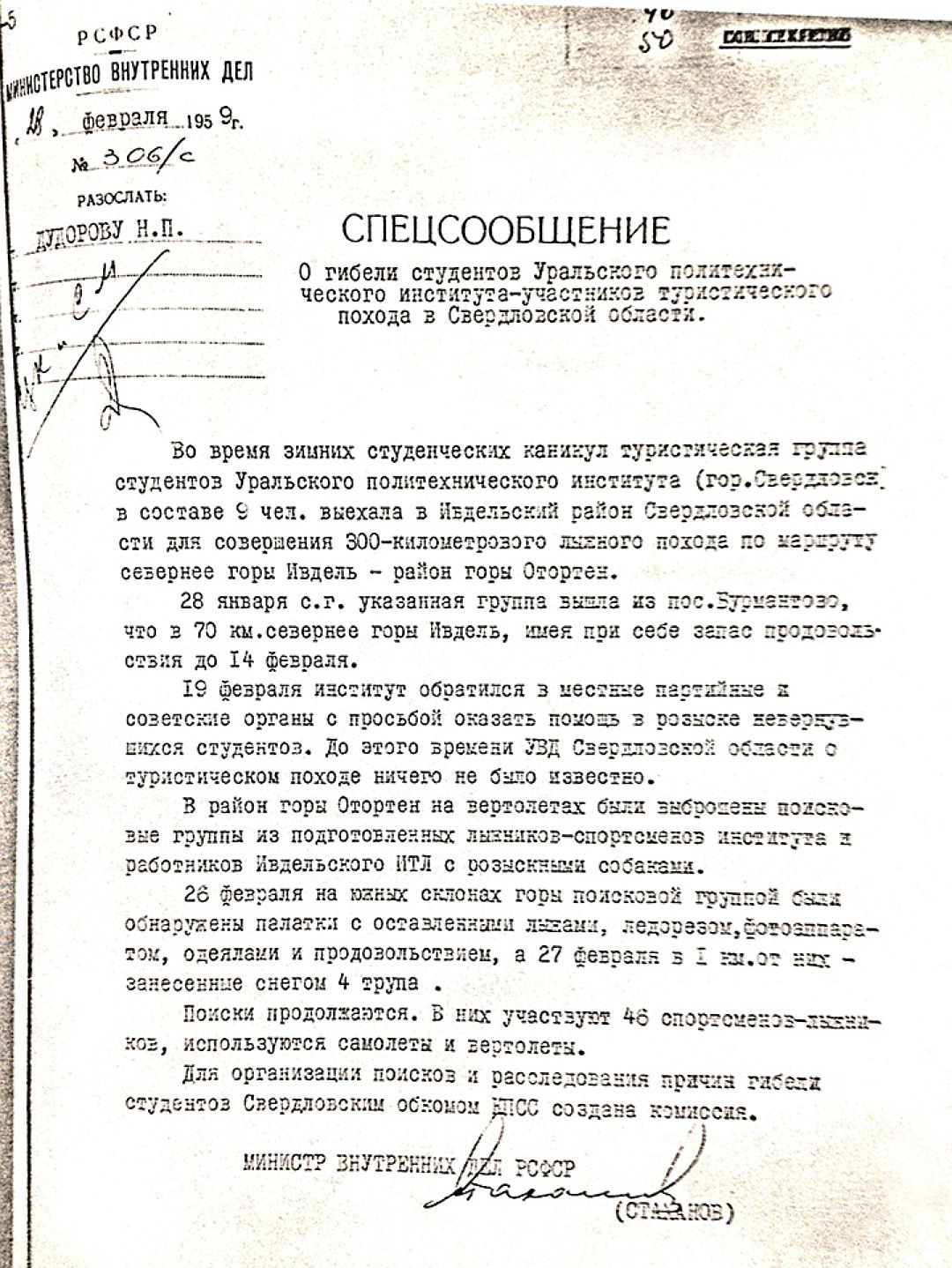 Dyatlov Pass: special report dated 28 February 28 addressed to the Minister of Internal Affairs of the USSR signed by the Minister of the Interior of the RSFSR