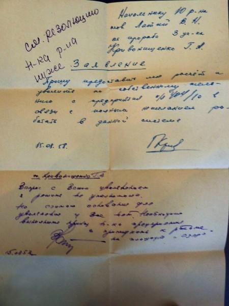 Dyatlov Pass: Yuri Krivonischenko letter of resignation