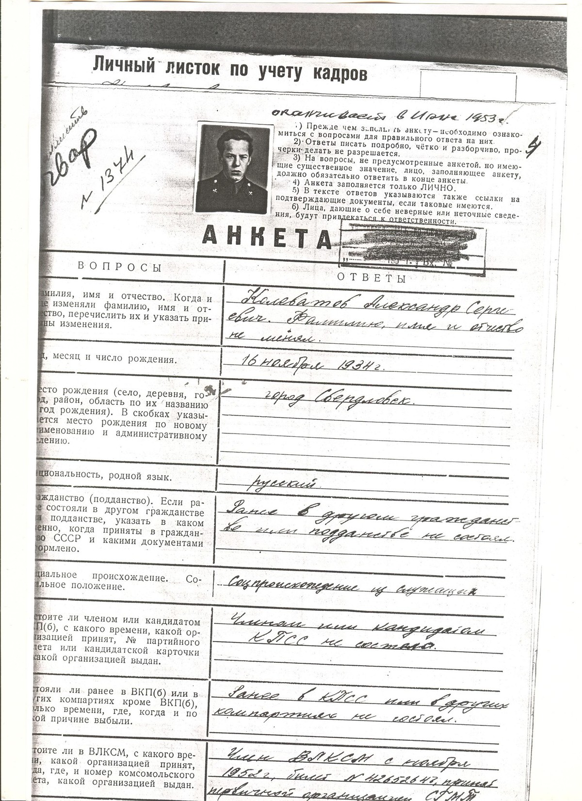 https://dyatlovpass.com/resources/340/gallery/Aleksander-Kolevatov-documents-44.jpg
