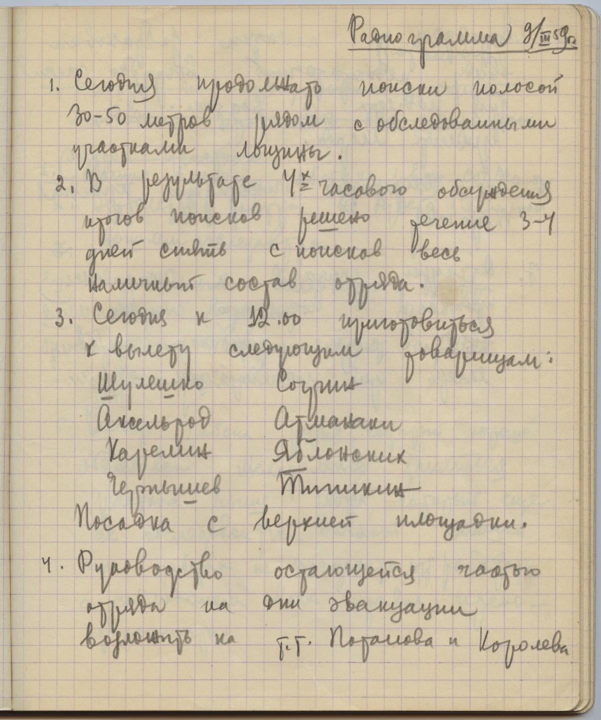 https://dyatlovpass.com/resources/340/gallery/Dyatlov-pass-Maslennikov-notebook-2-61.jpg