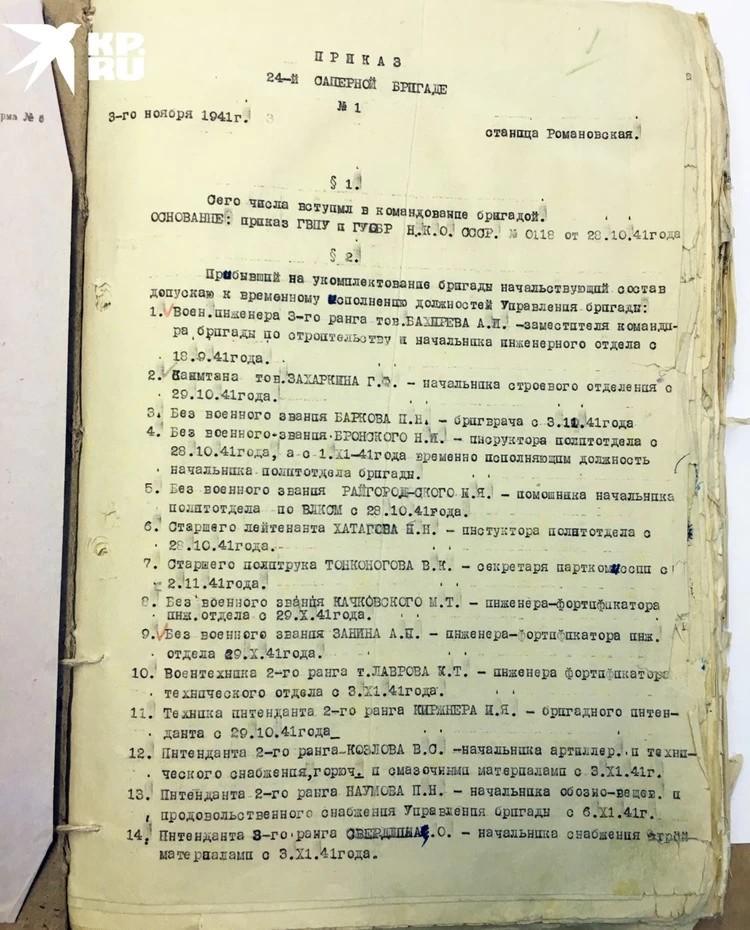 Semyon Zolotaryov documents