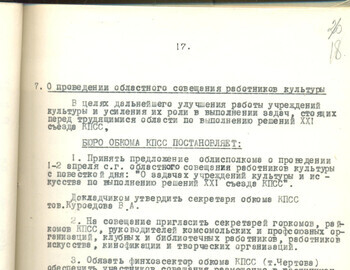 18 - Protocol №55 of the Bureau of the Regional Committee of the CPSU from March 10, 1959