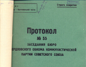 Protocol №55 of the Bureau of the Regional Committee of the CPSU from March 10, 1959