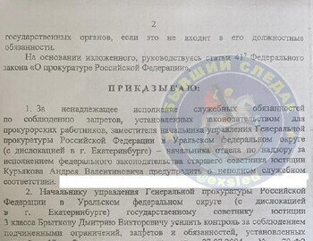 Decree of the Prosecutor's Office of the Russian Federation dated August 10, 2020