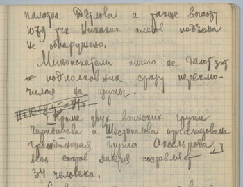 Maslennikov notebook 2 - scan 29