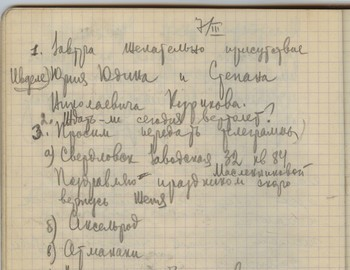 Maslennikov notebook 2 - scan 46