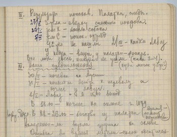 Maslennikov notebook 2 - scan 57