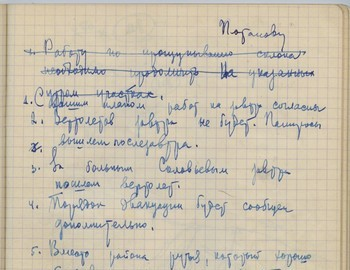 Maslennikov notebook 2 - scan 63