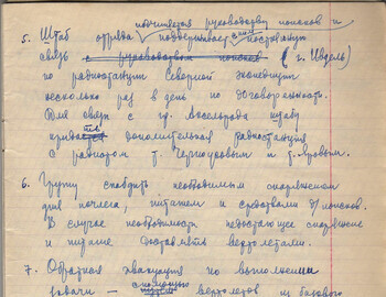 Plan for the search (4) signed by Ortyukov copied in Maslennikov's notebook, apparantly trasmitted over the radio