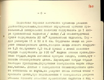 100 - Autopsy report of Rustem Slobodin