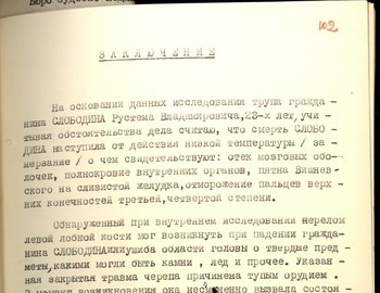 102 - Autopsy report of Rustem Slobodin