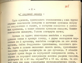 105 - Autopsy report of Yuri Doroshenko