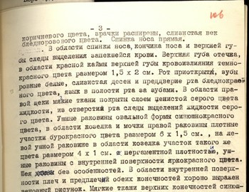 106 - Autopsy report of Yuri Doroshenko