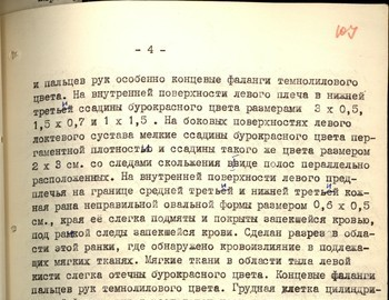 Autopsy report of Yuri Doroshenko