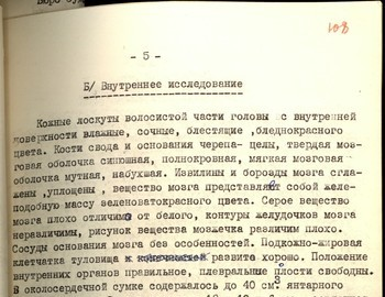 108 - Autopsy report of Yuri Doroshenko