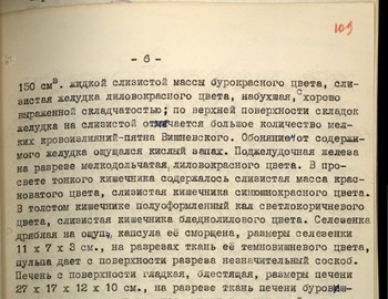 109 - Autopsy report of Yuri Doroshenko