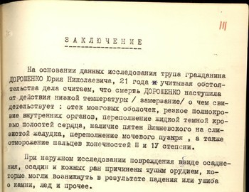 111 - Autopsy report of Yuri Doroshenko