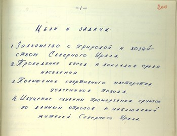 200 - Project plan for the expedition of Dyatlov group