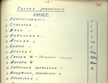 205 - Project plan for the expedition of Dyatlov group