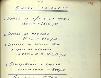 207 - Project plan for the expedition of Dyatlov group