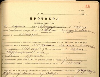 Mokrushin witness testimony dated March 14, 1959 - case file 221