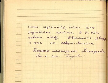 Piguzova report from March 16, 1959 case file 227 back