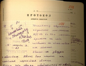 Piguzova report from March 16, 1959 case file 227