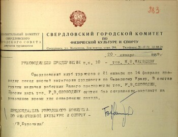 Request from Kurochkin to Matveev from January 20, 1959 - case file 283