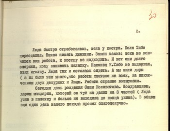 30 - Copy of alleged Kolmogorova's diary