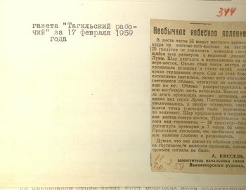 "344 - Clipping from ""Tagil Worker"" newspaper"
