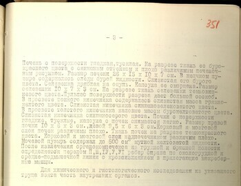 Autopsy report of Semyon Zolotaryov dated May 9, 1959 - case file 351