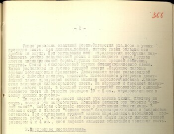 Autopsy report of Lyudmila Dubinina dated May 9, 1959 - case file 356