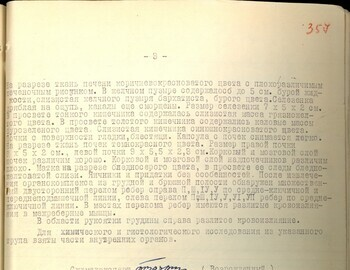 Autopsy report of Lyudmila Dubinina dated May 9, 1959 - case file 357