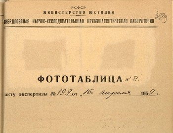 389 - Protocol №199 from 16-Apr-1959