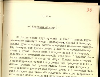 96 - Autopsy report of Rustem Slobodin