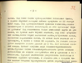 97 - Autopsy report of Rustem Slobodin