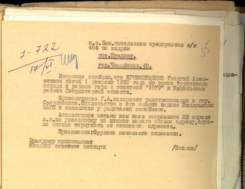 Ivanov answer to Nuzhdin 17 Jul 1959