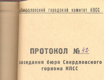 Protocol №42 of the Regional Committee of the CPSU from March 27, 1959