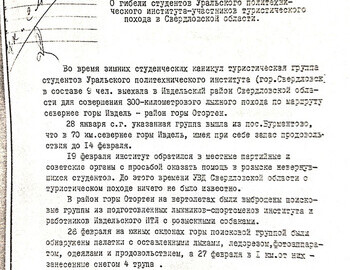 Special report dated February 28 addressed to the Minister of Internal Affairs of the USSR. (read the translation)